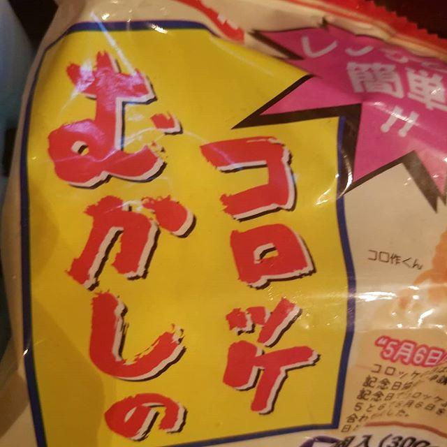 今日★プレ★です(*^^*)今夜のお通しは《 むかしのコロッケ 》美味ー!(*´∇`*)